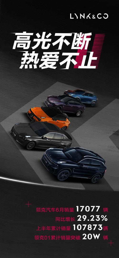 领克汽车2021上半年累计销量超10万台
