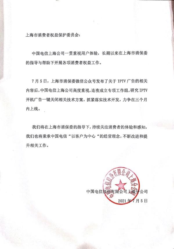 关注用户体验!中国电信:将上线 IPTV 开机广告一键关闭功能
