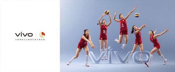 以体育之美展现人文之悦 vivo成为中国国家女子排球队官方赞助商