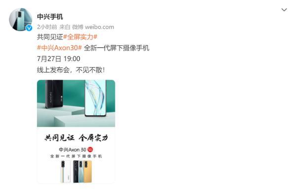 中兴Axon30屏下摄像手机官宣,7月27日发布