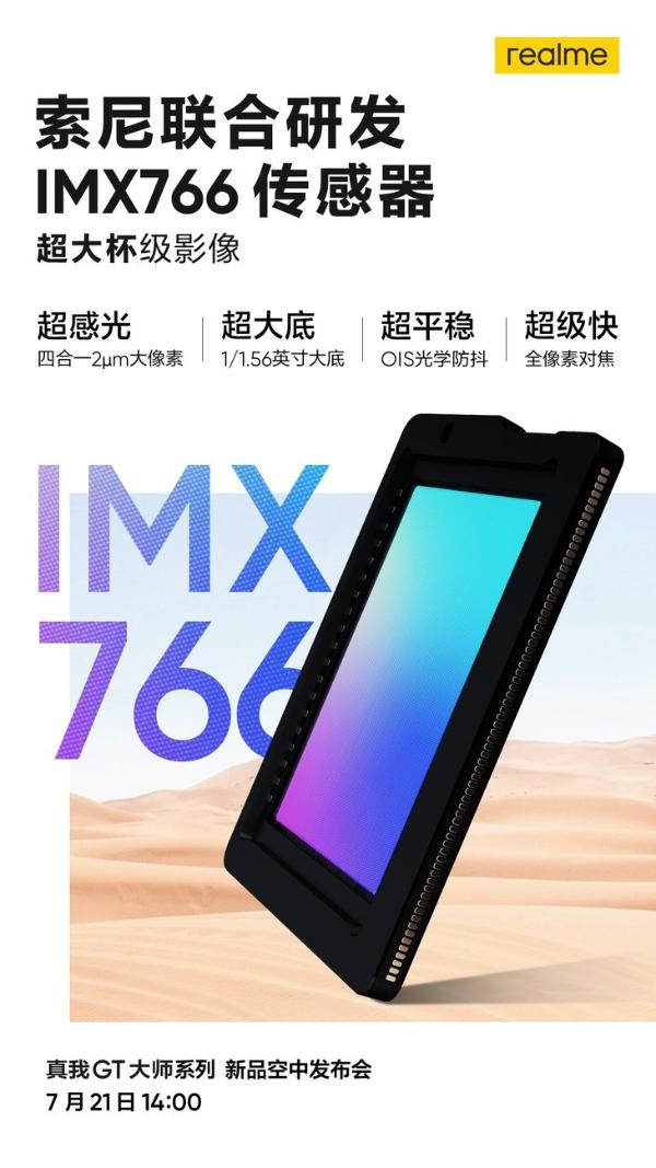 真我GT大师版系列预热,配备IMX766传感器