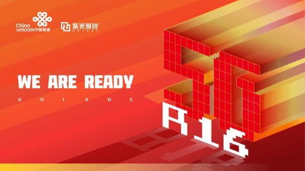 展锐携手联通成功完成全球首个5G R16 Ready !