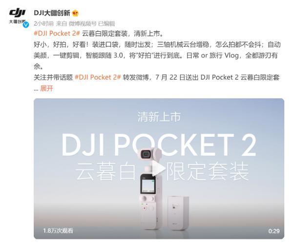 DJI Pocket 2 云暮白限定套装上市
