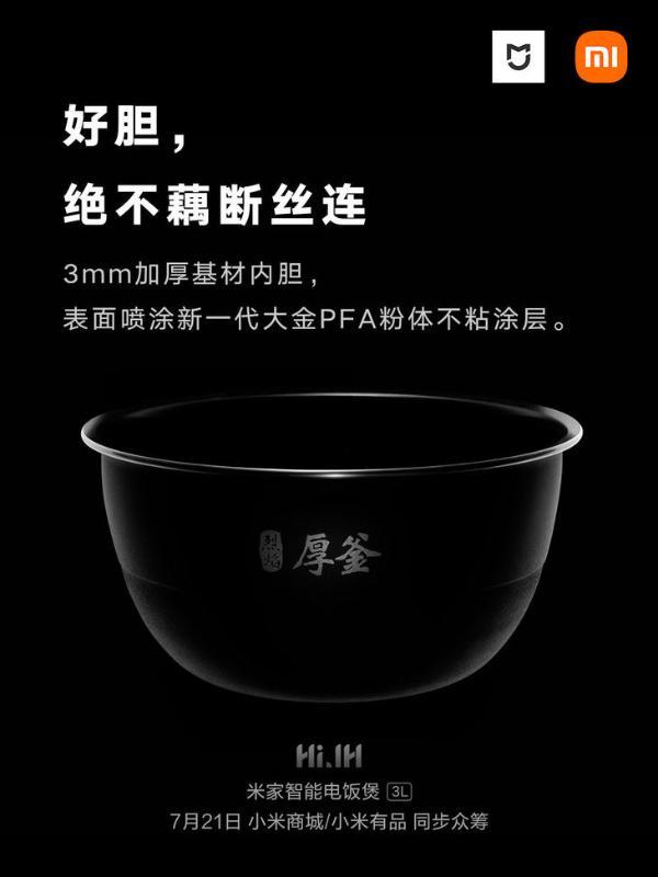 米家智能电饭煲3L要来了,众筹价449元