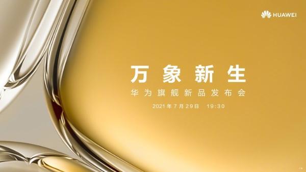 华为P50官宣7月29日发布,或将带来业界首创的全新影像技术