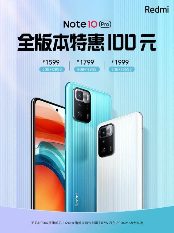 官宣降价:Redmi Note10 Pro全版本特惠100元