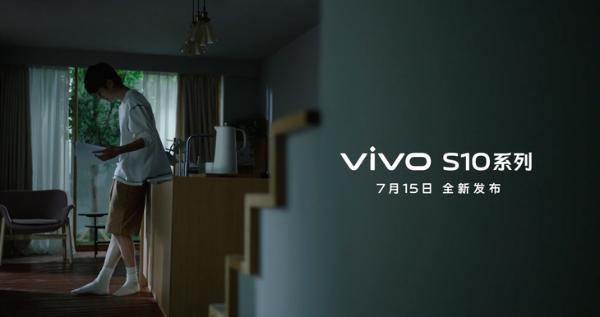 vivo S10系列官宣,7月15日正式发布