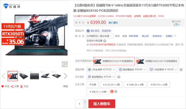 价格不到7千 RTX3050Ti游戏本暑期推荐
