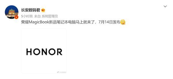 曝荣耀MagicBook系列笔记本新品将于7月14日发布