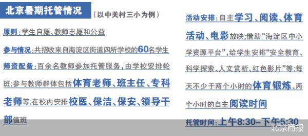 """北京暑期托管班启动 """"官方带娃""""怎么带"""