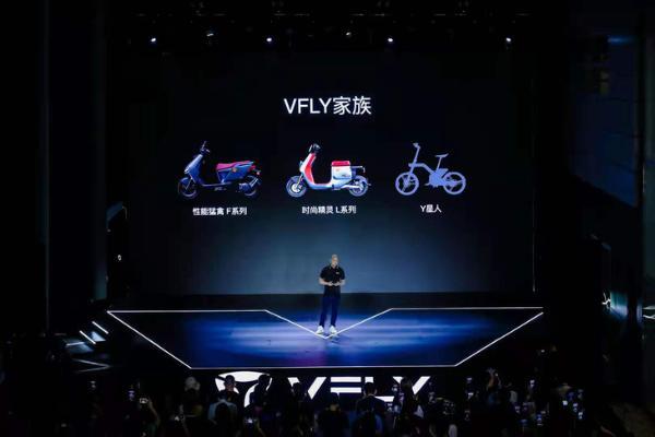 雅迪城市高端品牌VFLY发布 全面突破重新定义行业高端