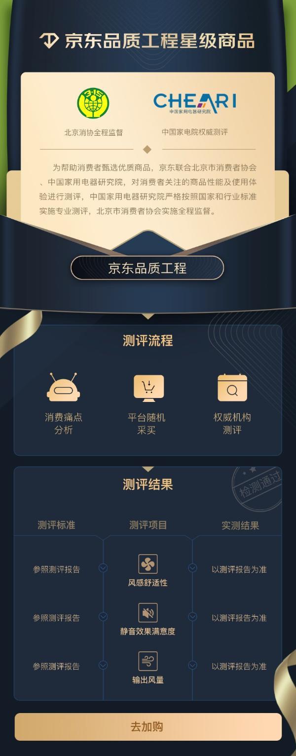 """京东联合北消协与中家院发起""""京东3C家电品质工程"""" 护航品质生活"""