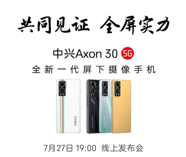 中兴Axon30屏下摄像手机预热:支持10.7亿色
