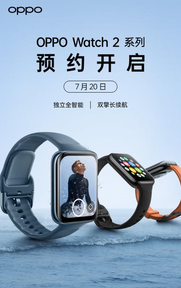OPPO Watch2系列官宣,7月27日见