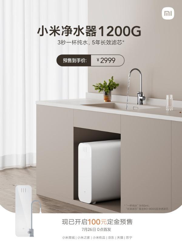 小米净水器1200G开启预售,到手价2999元