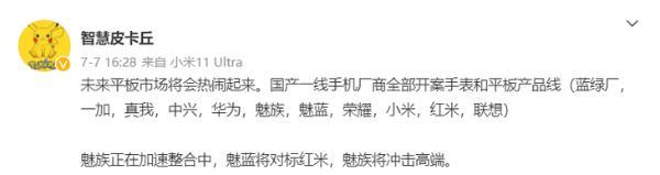 传魅蓝回归在即,将发布白色前面板骁龙870新机