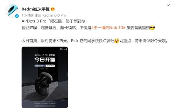 Redmi AirDots 3 Pro黑曜石黑头特卖价329元
