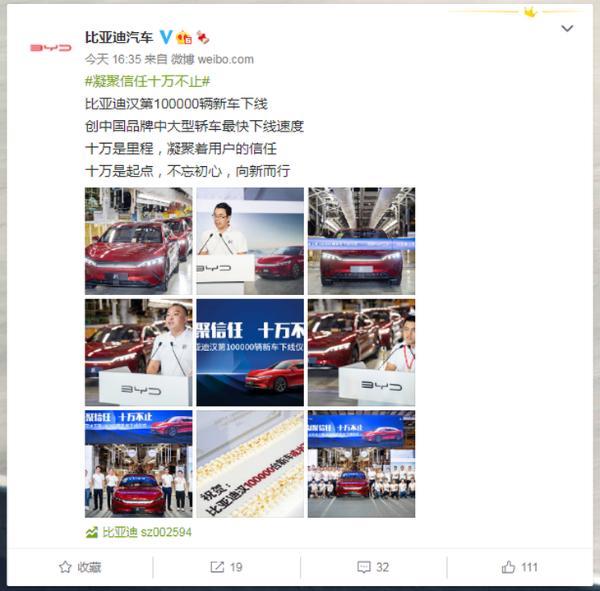 比亚迪新成就:汉第10万辆新车下线