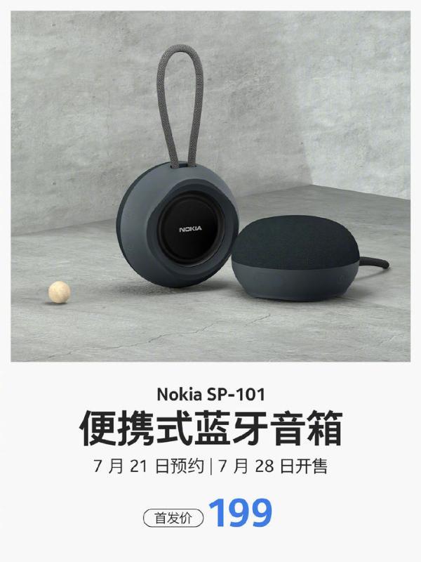 诺基亚SP-101蓝牙音箱开启预约 首发价199元