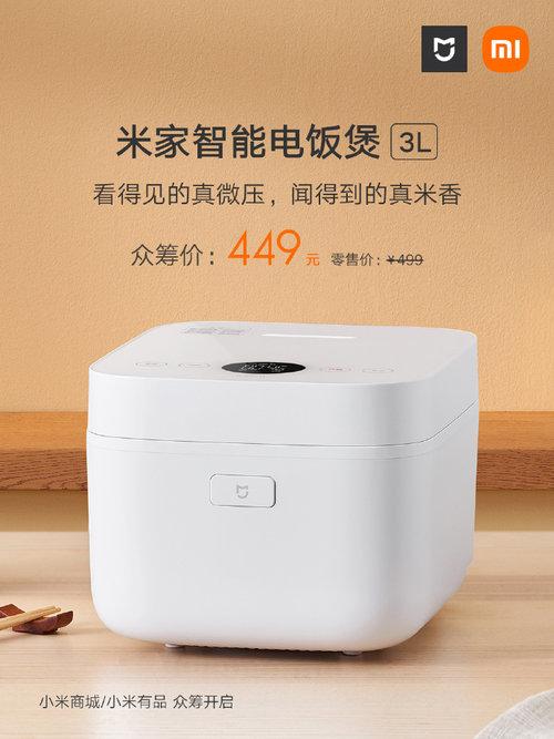 米家智能电饭煲3L登场:众筹价449元