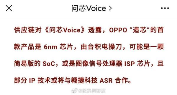 继华为、小米之后,OPPO、vivo也将入局自研芯片