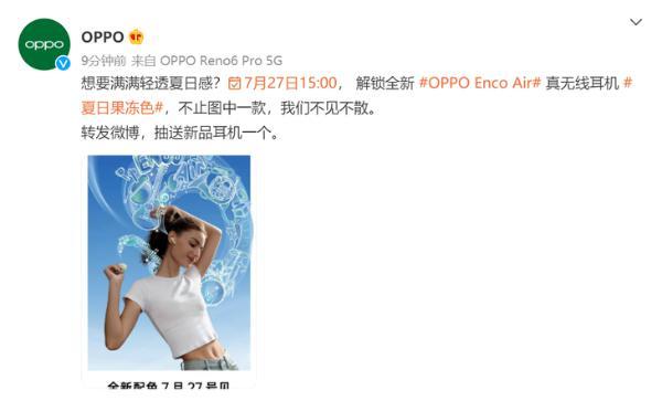 夏日果冻新配色来袭 OPPO Enco Air真无线耳机预热