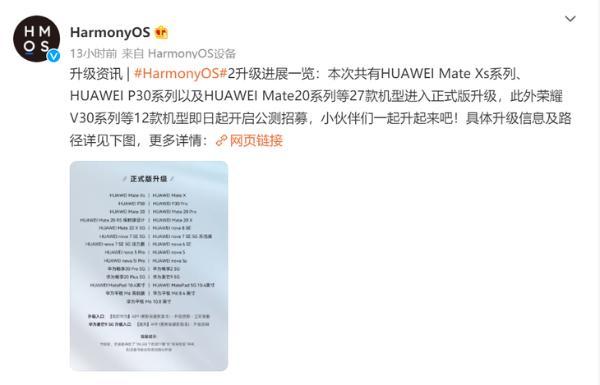 华为P30系列等27款机型开启HarmonyOS 2正式版升级