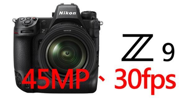尼康微单机皇Z9将搭载4500万像素堆栈式CMOS及30fps连拍?