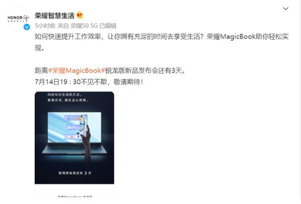 荣耀MagicBook锐龙版新品官宣,7月14日发布