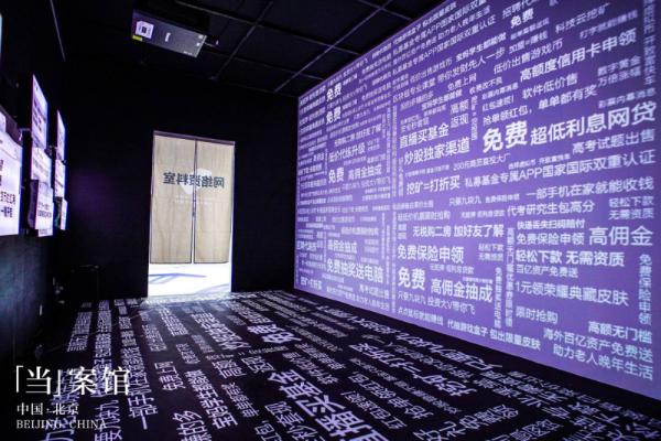 全国首个沉浸式防骗展在北京启动 推动弥合老年人数字鸿沟