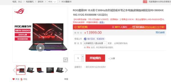 首发190W性能核弹6800M ROG魔霸5R即将开售12999元起