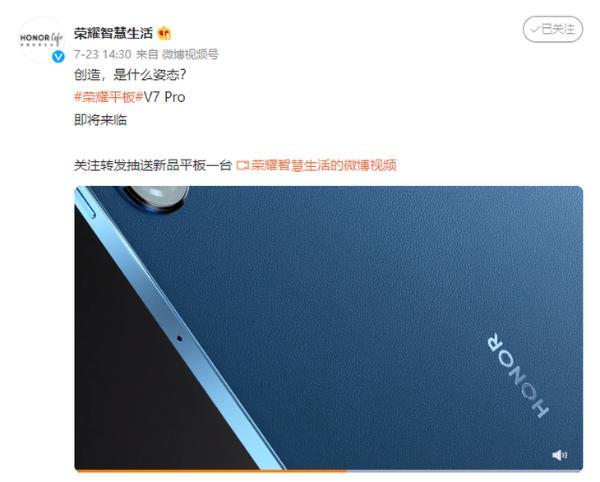 荣耀平板V7 Pro预热,首发MTK最强天玑1300T