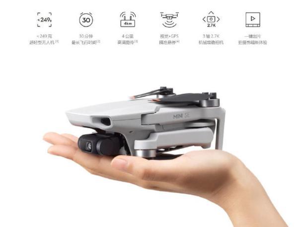 售价不足2000元!大疆DJI Mini SE廉价款无人机开售