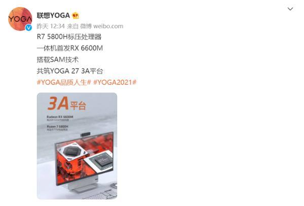 联想YOGA 27 2021一体机将于7月27日发布