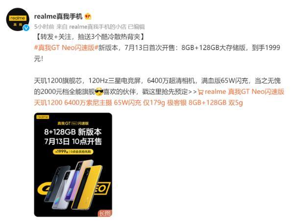 真我GT Neo闪速版 8GB+128GB新版本明天开售