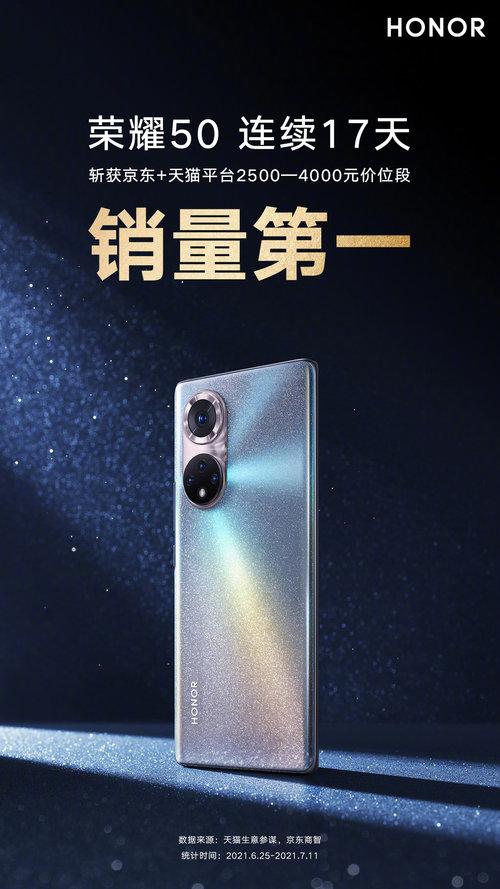 荣耀50连续17天斩获双平台2.5K到4K价位段销量第一