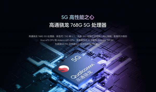 颜值性能全面越级 真我Q3 Pro狂欢版大内存版7月1日开售
