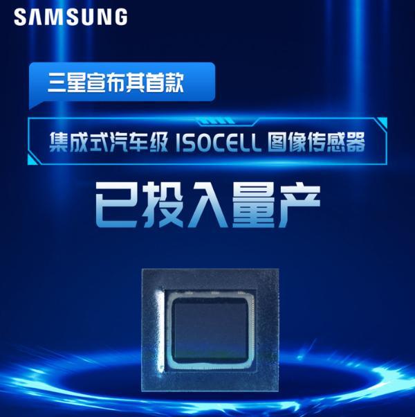 三星车载图像传感器ISOCELL Auto 4AC发布