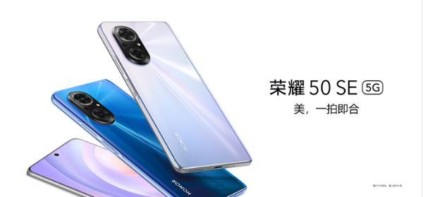 荣耀50 SE正式开售:2399元起 1亿像素+66W快充