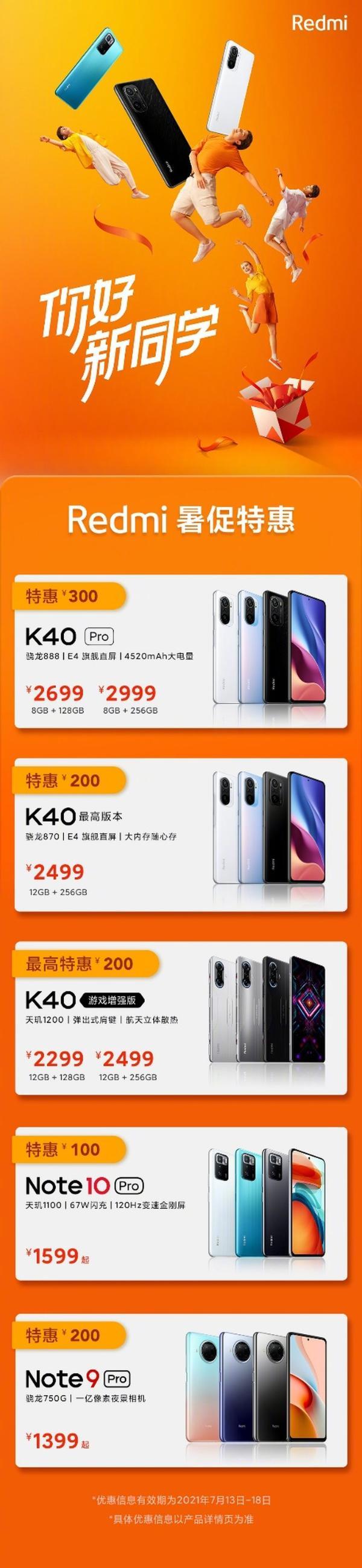 Redmi暑促特惠来袭 手机最高优惠300元