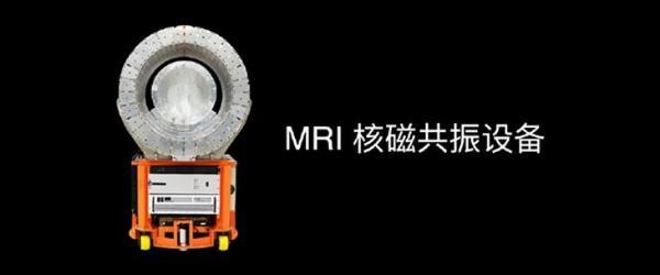 华米推出全球首款覆盖全身便携式MRI核磁设备