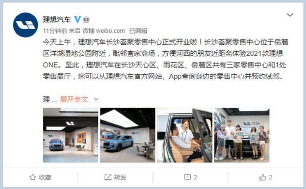 理想汽车长沙荟聚零售中心开业