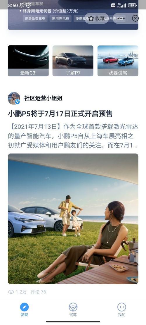 小鹏P5即将于7月17号开启预售:等一波价格了!