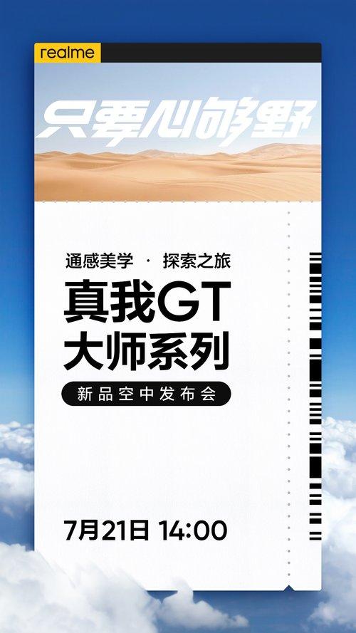 realme真我GT大师系列官宣,7月21日发布