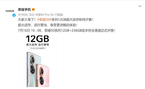 荣耀50系列12GB大运存版本将于7月16日开售