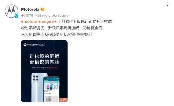 摩托罗拉edge s七月软件升级开启推送