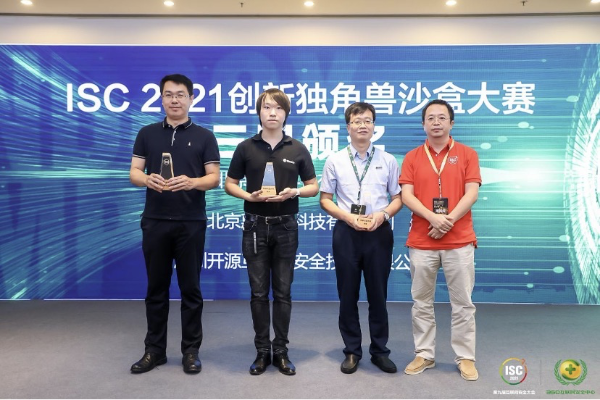 培养网安未来力量 ISC 2021云峰会聚焦构建网安生态