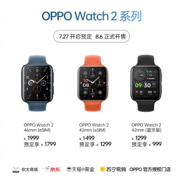 超长续航加持!OPPO Watch 2开启首销