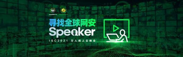 ISC 2021云峰会开幕在即:聚焦安全前沿,寻找全球Speaker