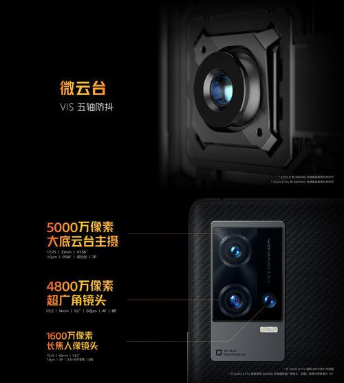 iQOO 8 Pro发布:手机屏幕天花板+大底微云台主摄